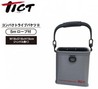 ティクト (TICT) コンパクトライブバケツ2 グレー