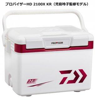 ダイワ プロバイザー HD GU2100X KR (児島玲子監修モデル) / クーラーボックス(お取り寄せ商品) 【本店特別価格】