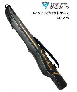 がまかつ フィッシングロッドケース GC-279 (大型商品 代引不可) 【本店特別価格】