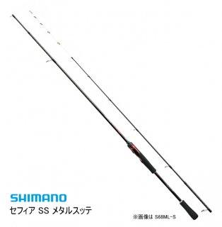 シマノ 19 セフィア SS メタルスッテ S68L-S (スピニングモデル) / 船竿 イカメタルロッド 【本店特別価格】
