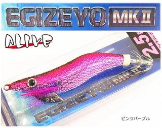 アライブ エギゼヨ MKII マーク2 KMY-1601 (2.5号/ピンクパープル) / エギング 餌木 / SALE10 (メール便可)
