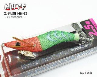 アライブ エギゼヨ MKII マーク2 ケンサキカラー KMY-1601 (2.5号/赤緑) / エギング イカメタル / SALE10 (メール便可)