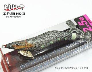 アライブ エギゼヨ MKII マーク2 ケンサキカラー KMY-1601 (2.5号/ケイムラブラックドットグロー) / エギング イカメタル / SALE10 (メール便可)