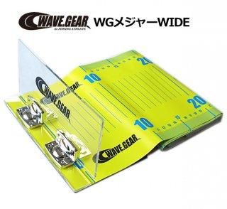 ウェーブギア WG メジャーワイド / スケール SALE10 (メール便可)