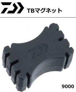 ダイワ TBマグネット 9000 / タックルボックス用品