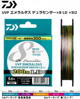 ダイワ UVF エメラルダス デュラセンサー×8 LD+Si2 9Ib(0.5号) 200m / PEライン (メール便可)