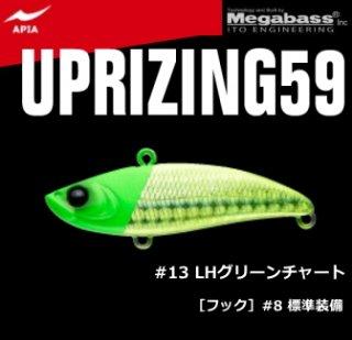 アピア (APIA) アップライジング 59 (#13 LHグリーンチャート) / ルアー (メール便可)
