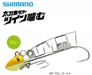 シマノ 太刀魚ゲッター ツイン噛む OO-004L 4号 08T グローゴールド (メール便可)