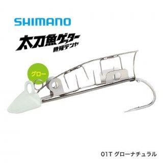 シマノ 太刀魚ゲッター 時短テンヤ  OO-108J 8号 01T グローナチュラル (メール便可)