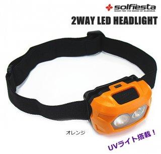 ソルフィエスタ 2WAY LED ヘッドライト UVライト付き LT-03 オレンジ / SALE