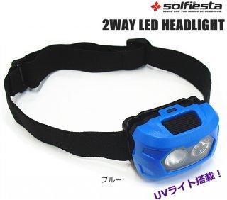 ソルフィエスタ 2WAY LED ヘッドライト UVライト付き LT-03 ブルー / SALE