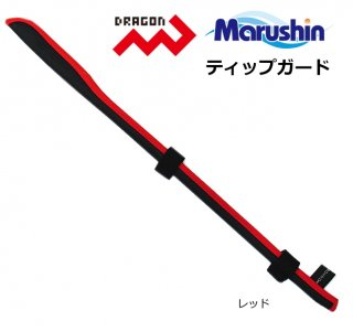 マルシン漁具 ドラゴン ティップガード 50cm (レッド) / SALE 【本店特別価格】