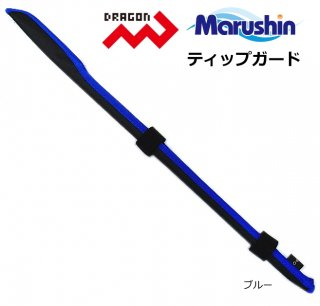 マルシン漁具 ドラゴン ティップガード 50cm (ブルー) / SALE