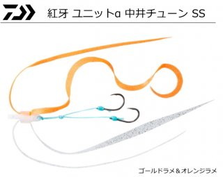 ダイワ 紅牙 ユニットα 中井チューン SS ゴールドラメ&オレンジラメ / 鯛ラバ タイラバ (メール便可)