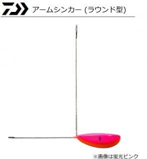ダイワ アームシンカー(R) 蛍光イエロー 8号 (メール便可)