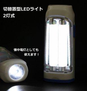 マルシン漁具 切替置型 LEDライト 2灯式 / SALE10