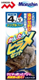 マルシン漁具 かんたんヒラメセット シングルフック 4号 / 仕掛け SALE (メール便可)
