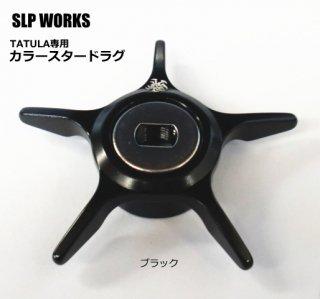 ダイワ SLPW タトゥーラ専用カラースタードラグ (左ハンドル用/ブラック)(お取り寄せ商品)