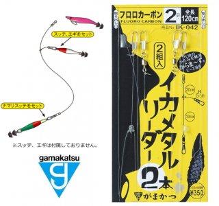 がまかつ イカメタルリーダー (2本) IK-042 (幹糸2号 ハリス2号) / 仕掛け (メール便可)