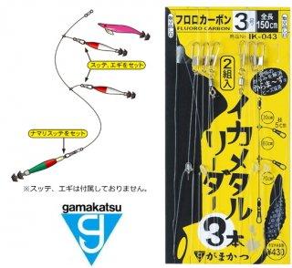 がまかつ イカメタルリーダー (3本) IK-043 (幹糸3号 ハリス3号) / 仕掛け (メール便可)