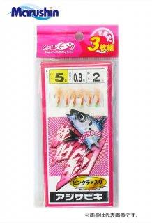 マルシン漁具 サビキ3枚セット 赤 8号 / 仕掛け (メール便可)