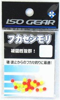 イソギア (ISO GEAR) フカセシモリ KP-401 Lサイズ / シモリ玉 SALE10 (メール便可)