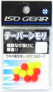 イソギア (ISO GEAR) テーパーシモリ KP-400 Sサイズ / シモリ玉 SALE10 (メール便可)