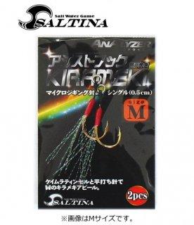 ソルティナ (SALTINA) アナライザー アシストフック きらめき KG-296 (シングル/Mサイズ) SALE10 (メール便可)