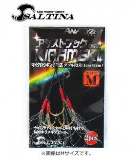 ソルティナ (SALTINA) アナライザー アシストフック きらめき KG-297 (ダブル/Sサイズ) SALE10 (メール便可)