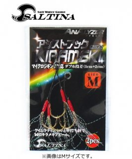 ソルティナ (SALTINA) アナライザー アシストフック きらめき KG-297 (ダブル/Mサイズ) SALE10 (メール便可)