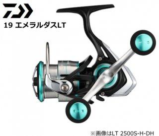 ダイワ 19 エメラルダスLT 2500S-DH (送料無料)
