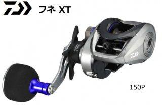 ダイワ 19 フネ XT 150P (右ハンドル) / 両軸リール 【本店特別価格】
