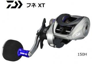 ダイワ 19 フネ XT 150H (右ハンドル) / 両軸リール 【本店特別価格】