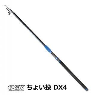 OGK ちょい投 DX4 300 / 投げ竿 サーフロッド / SALE