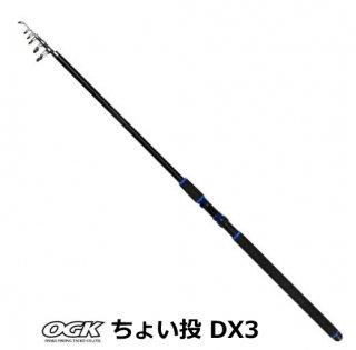 OGK ちょい投 DX3 330 / 投げ竿 サーフロッド / SALE