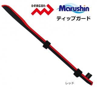 マルシン漁具 ドラゴン ティップガード 40cm (レッド) / SALE