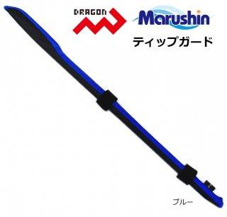 マルシン漁具 ドラゴン ティップガード 40cm (ブルー) / SALE