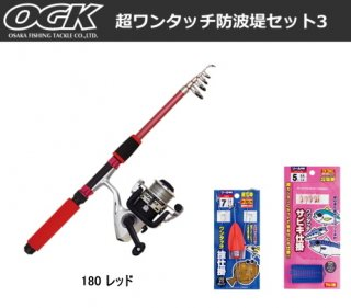 OGK (大阪漁具) 超ワンタッチ防波堤セット3 180 レッド / 振出竿 / SALE10