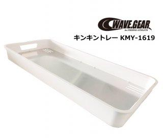 ウェーブギア キンキントレー KMY-1619 / イカトロ箱
