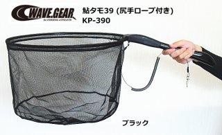 ウェーブギア 鮎タモ39 KP-390 ブラック / 鮎ダモ 受けダモ 鮎友釣り用品 SALE10