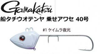 がまかつ 船タチウオテンヤ (乗せアワセ40号) #1 ケイムラ夜光 (メール便可)