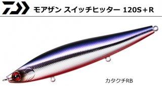 ダイワ モアザン スイッチヒッター 120S+R カタクチRB / ルアー (メール便可) 【本店特別価格】
