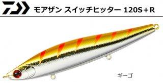 ダイワ モアザン スイッチヒッター 120S+R ギーゴ / ルアー (メール便可) 【本店特別価格】