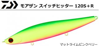 ダイワ モアザン スイッチヒッター 120S+R マットライムピンクベリー / ルアー (メール便可) 【本店特別価格】