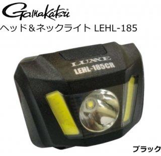 がまかつ ラグゼ (LUXXE) ヘッド&ネックライト LEHL-185 ブラック