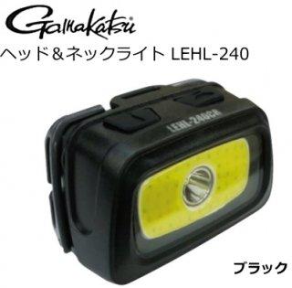 がまかつ ラグゼ (LUXXE) ヘッド&ネックライト LEHL-240 ブラック
