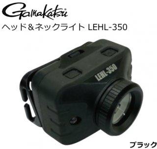 がまかつ ラグゼ (LUXXE) ヘッド&ネックライト LEHL-350 ブラック