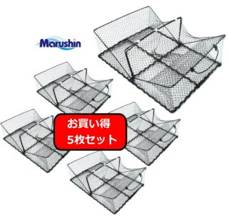 カニカゴ (カニ網 カニアミ) マルシン漁具 お買い得 5枚セット