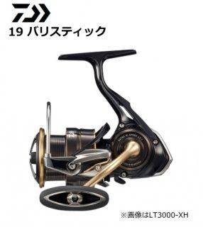 【数量限定セール】 ダイワ 19 バリスティック LT3000-XH / スピニングリール 【送料無料】