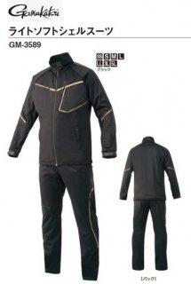 【冬物セール】 がまかつ ライトソフトシェルスーツ GM-3589 ブラック Sサイズ 【送料無料】